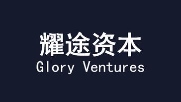 Glory Ventures 耀途资本