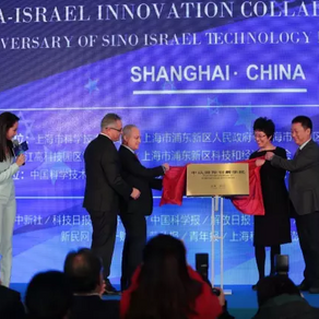 China-Israel Innovation cooperation conference