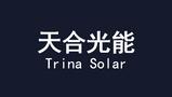 Trina Solar 天合光能