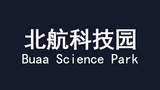 Beihang University National University Science Park 北航科技园
