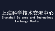 Shanghai Science and Technology Exchange Center上海科学技术交流中心