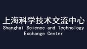 Shanghai Science and Technology Exchange Center上海科学技术交流中心