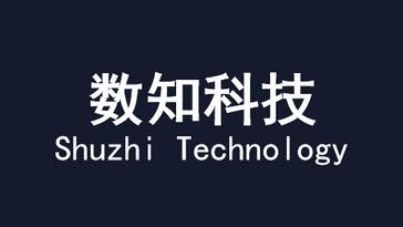 Beijing Shuzhi Technology Co., Ltd. 北京数知科技股份有限公司