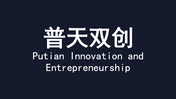 Putian Innovation and Entrepreneurship Management Co., Ltd.普天创新创业管理有限公司