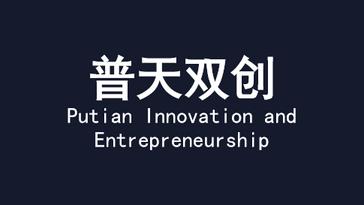 Putian Innovation and Entrepreneurship Management Co., Ltd.普天创新创业管理有限公司