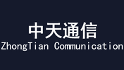 Tianjin ZhongTian Communication Co.,Ltd. 天津中天通信有限公司