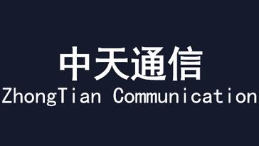 Tianjin ZhongTian Communication Co.,Ltd. 天津中天通信有限公司