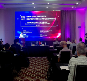 China-Israel Innovation Collaboration Summit was held in Beersheva, Israel