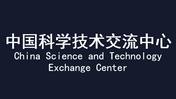 China Science and Technology Exchange Center 中国科学技术交流中心