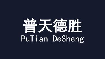 Beijing PuTian DeSheng Technology Incubator Co.,Ltd. 北京普天德胜科技孵化器有限公司