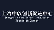 Shanghai China Israel Innovation Promotion Center 上海中以创新促进中心