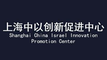 Shanghai China Israel Innovation Promotion Center 上海中以创新促进中心