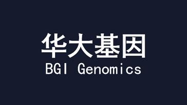 BGI Genomics Co., Ltd 华大基因