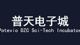 Beijing Potevio DZC Sci-Tech Incubator Co.,Ltd. 北京普天电子城科技孵化器有限公司