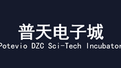 Beijing Potevio DZC Sci-Tech Incubator Co.,Ltd. 北京普天电子城科技孵化器有限公司