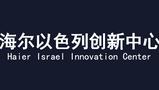 Haier Israel Innovation Center 海尔以色列创新中心