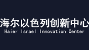 Haier Israel Innovation Center 海尔以色列创新中心