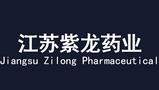 Jiangsu Zilong Pharmaceutical 江苏紫龙药业