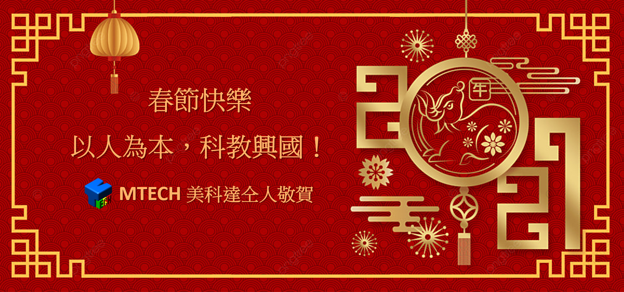 CNY Greeting 5
