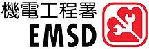 EMSD.jpg