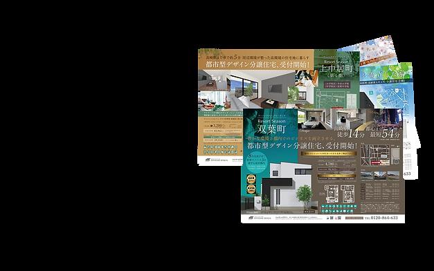 ジョイホームデザインのデザイン分譲資料を差し上げます