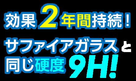 パソコン修理 iPhone 修理 VIT-SHOP は富山県富山市のガラスコーティング専門店です。