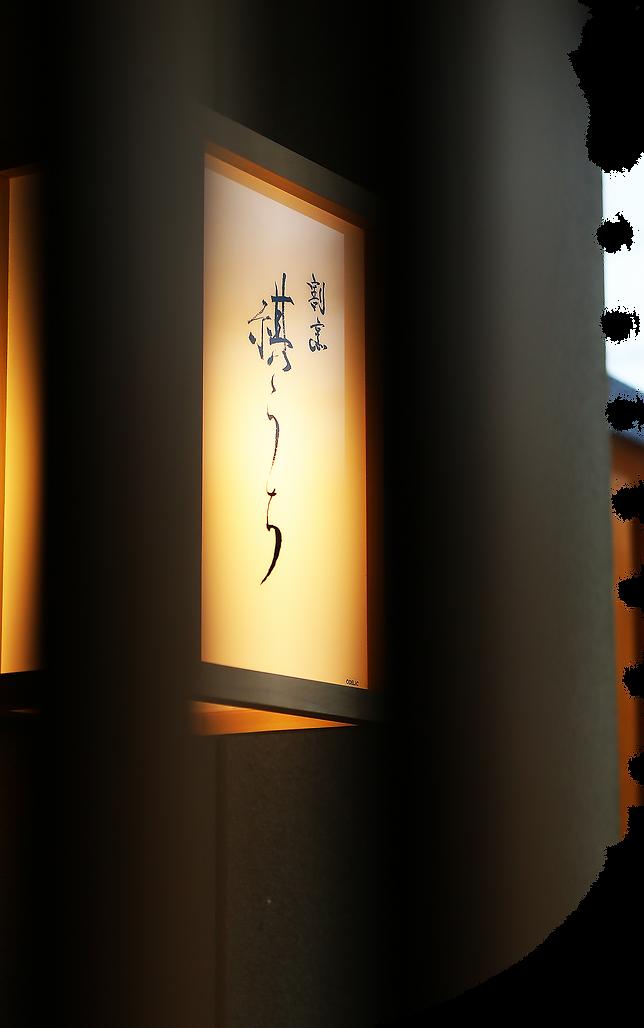 割烹 祺うち 佐久平・日本料理・軽井沢・和食・京料理・京懐石