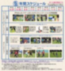 2019年間スケジュールZRC.jpg