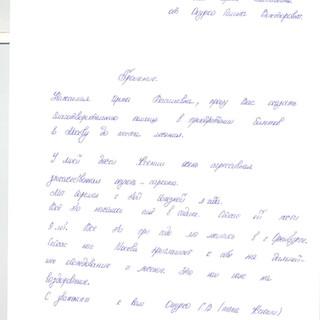Письмо_Ошурко ГВ 001.jpg