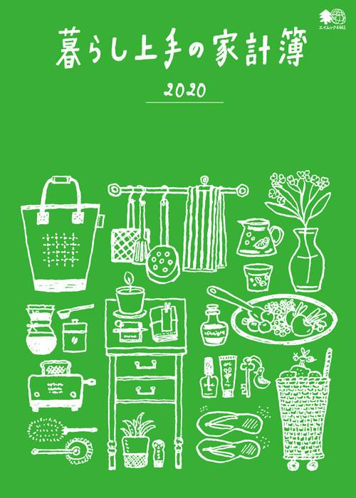 暮らし上手の家計簿 2020