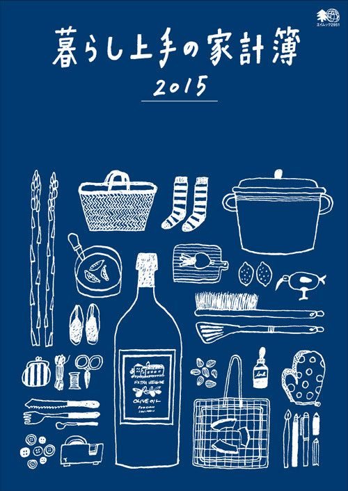 暮らし上手の家計簿 2015