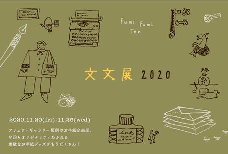 文文展2020