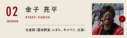 02-kaneko+.jpg