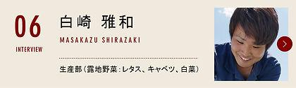 06-sirazaki_0426.jpg