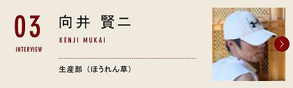 03-mukai+.jpg