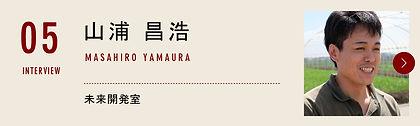 05-yamaura.jpg