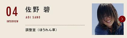 04-sano_202106.jpg