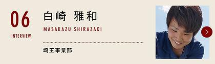 06-sirazaki_202106.jpg