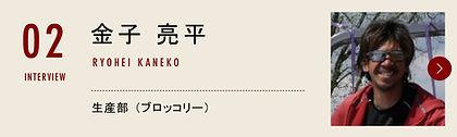 02-kaneko_202106.jpg