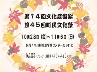 第45回町民文化祭 第14回文化芸術祭