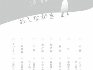斎藤茂吉・守谷富太郎ゆかりの方々と、審査員の先生方が、斎藤茂吉の愛した中川の味を堪能。