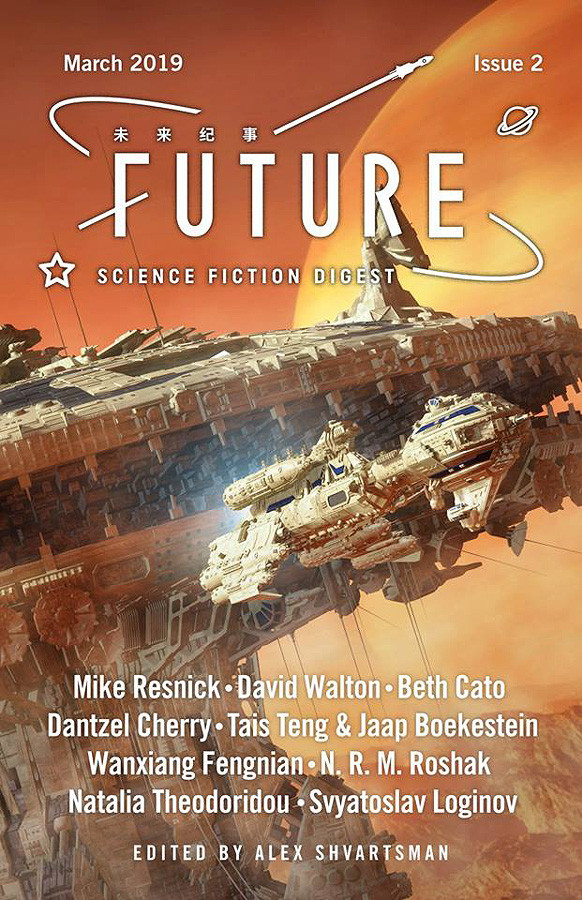 Future Science Fiction Digest, Issue 2