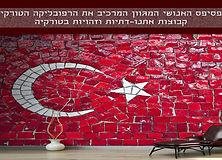טורקיה - קבוצות אתניות.jpg