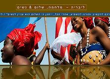 ליבריה - מלחמה ושלום.jpg