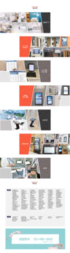 201904-홈페이지-제작엠티비하단-부분.jpg