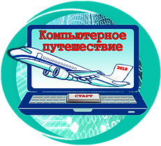 Эмблема_интернет-проекта_Компьютерное_пу