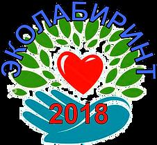 Региональный_проект_Эколабиринт-2018_Эмб