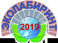 Региональный_проект_Эколабиринт-2019_Эмб