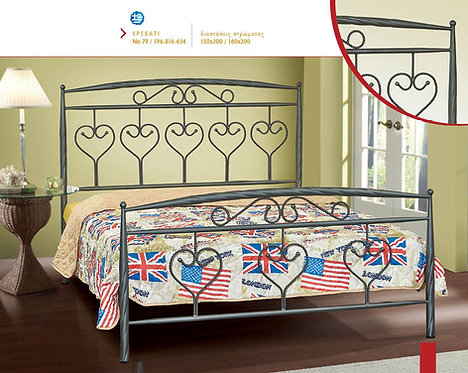 Μεταλλικό κρεβάτι No79