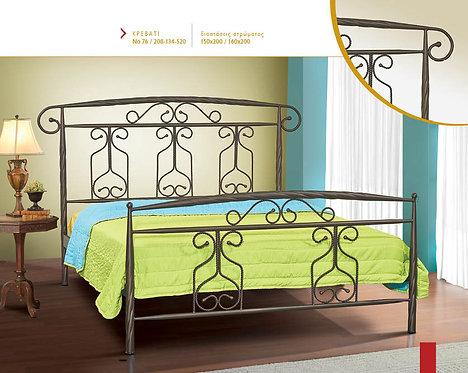 Μεταλλικό κρεβάτι No76